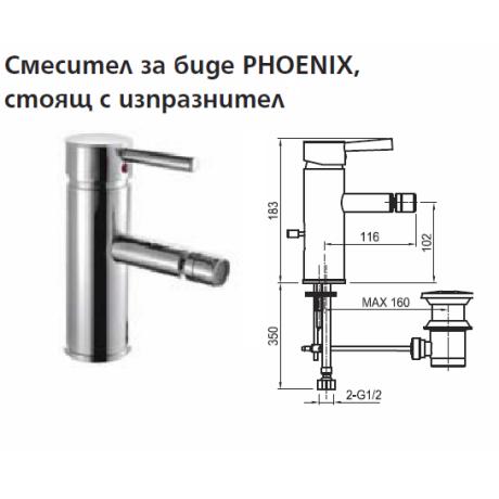 PHOENIX смесител за биде стоящ с клапа