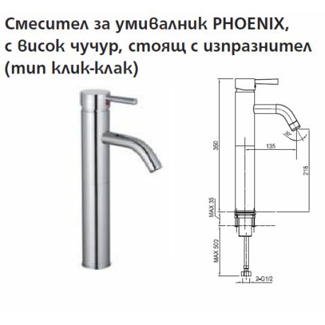 PHOENIX смесител висок за умивалник