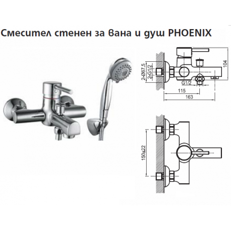 PHOENIX смесител вана и душ