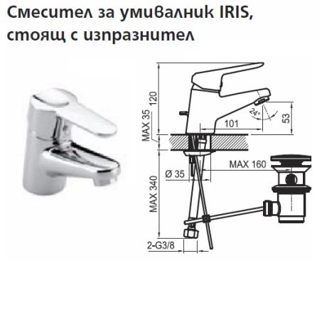 IRIS смесител за умивалник с клапа