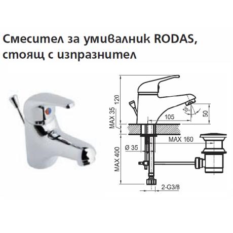 RODAS смесител за умивалник с клапа