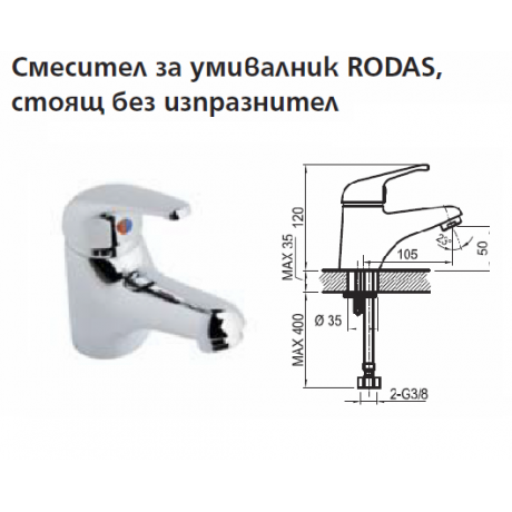 RODAS смесител за умивалник без клапа