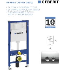 Промо комплект GEBERIT DUOFIX DELTA 21 хром