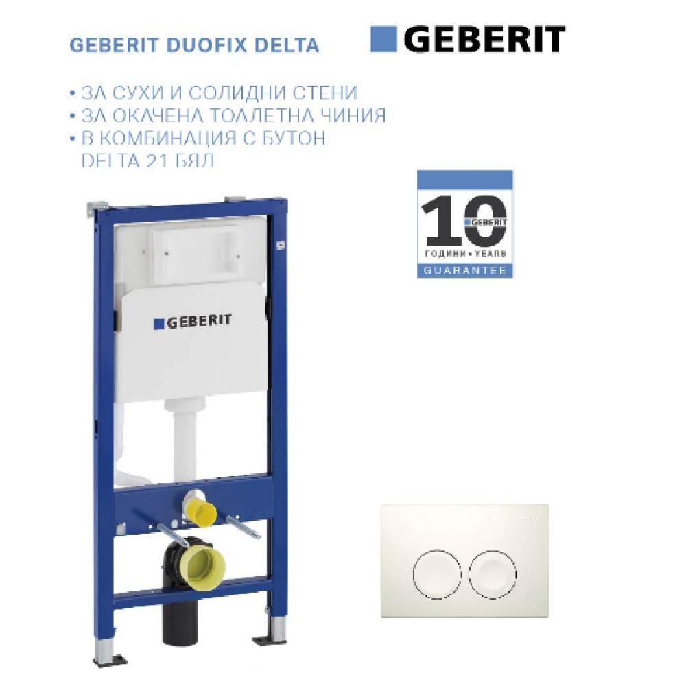 Промо комплект GEBERIT DUOFIX DELTA 21 с бял бутон