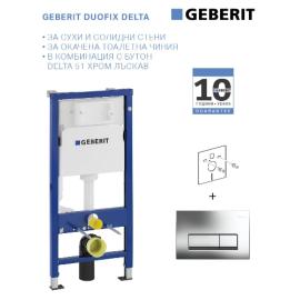 Промо комплект GEBERIT DUOFIX DELTA 51 хром