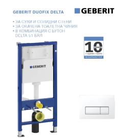 Промо комплект GEBERIT DUOFIX DELTA 51 с бял бутон