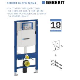 Промо комплект GEBERIT DUOFIX SIGMA
