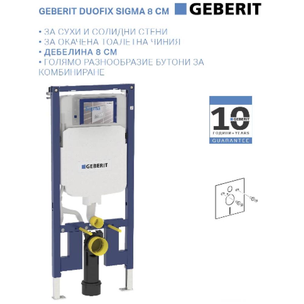 Промо комплект GEBERIT DUOFIX SIGMA 8 cm дебелина