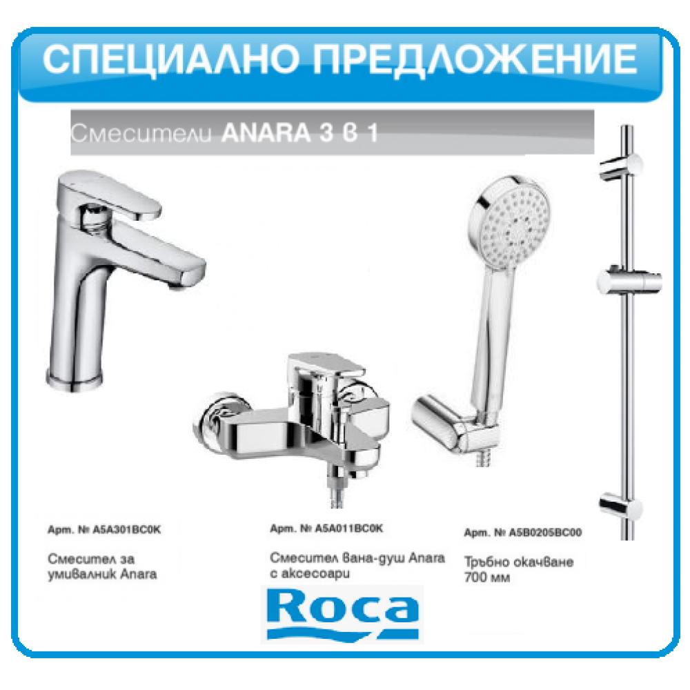 Промоция смесители ANARA за умивалник, вана-душ и тръбно окачване