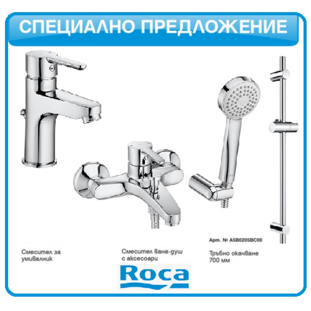 AROLA комплект смесители за баня с тръбно окачване
