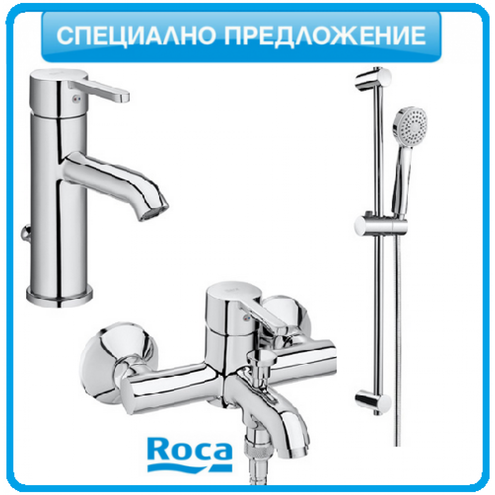 Промо комплект смесители CARELIA за баня