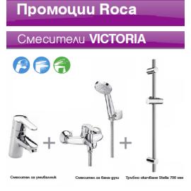 Промоция VICTORIA L смесители за баня