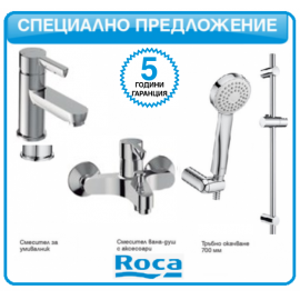 Промо комплект SAONA смесители за умивалник и вана/душ