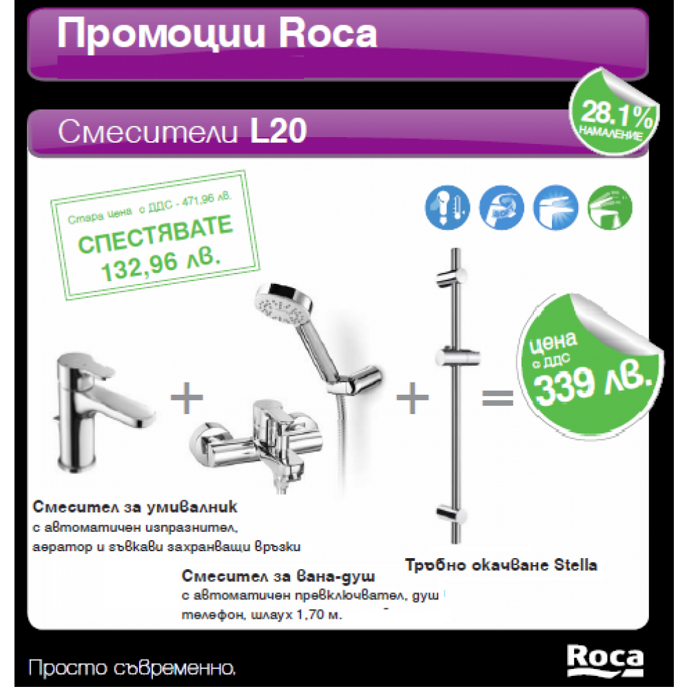 Промоция L 20 смесители за баня